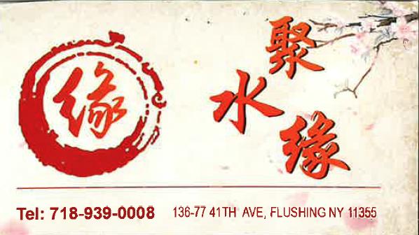 Jui Shui Yuan